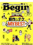 Begin (ビギン) 2017年 05月号 [雑誌]