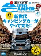 AUTO CAMPER (オートキャンパー) 2017年 04月号 [雑誌]
