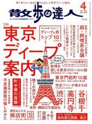 散歩の達人 2017年 04月号 [雑誌]