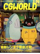 CG WORLD (シージー ワールド) 2017年 04月号 [雑誌]