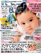 ひよこクラブ 2017年 04月号 [雑誌]