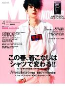 MEN'S NON・NO (メンズ ノンノ) 2017年 04月号 [雑誌]