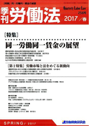 季刊 労働法 2017年 04月号 [雑誌]