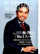 AERA STYLE MAGAZINE 2017年 4/1号 [雑誌]