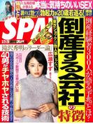 SPA ! (スパ) 2017年 3/28号 [雑誌]