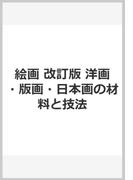 絵画 改訂版 洋画・版画・日本画の材料と技法