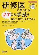 研修医になったら必ずこの手技を身につけてください。 消毒、注射、穿刺、気道管理、鎮静、エコーなどの方法を解剖とあわせて教えます