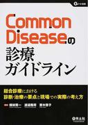 Common Diseaseの診療ガイドライン 総合診療における診断・治療の要点と現場での実際の考え方