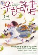 子どもと読書 422号