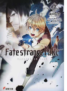 Fate/strange Fake 4 (電撃文庫)