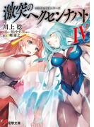 激突のヘクセンナハト 4 (電撃文庫 OBSTACLEシリーズ)(電撃文庫)
