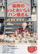 福岡のもっとおいしいパン屋さん (ウォーカームック)(ウォーカームック)