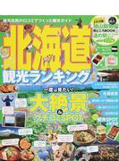 北海道観光ランキング 一度は見たい!大絶景&クチコミSPOT