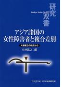 アジア諸国の女性障害者と複合差別 人権確立の観点から (研究双書)