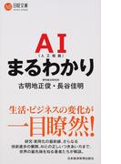 AIまるわかり (日経文庫)