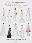 Wedding & Color dress カスタマイズできるウェディング&カラードレス