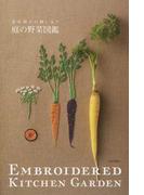 庭の野菜図鑑 (青木和子の刺しゅう)