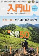 入門山トレッキングサポートBOOK 2017−2018 はじめての山から本格登山へステップアップ!