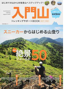 入門山トレッキングサポートBOOK 2017−2018 はじめての山から本格登山へステップアップ! (NEKO MOOK)(NEKO MOOK)