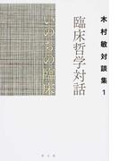 木村敏対談集 1 臨床哲学対話 いのちの臨床