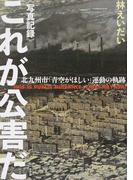 《写真記録》これが公害だ 北九州市「青空がほしい」運動の軌跡 復刻版