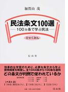 民法条文100選 ひゃくみん 100カ条で学ぶ民法
