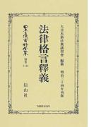 日本立法資料全集 別巻1144 法律格言釋義