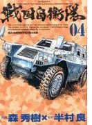 戦国自衛隊 4(SPコミックス)
