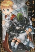 オークの騎士 2 (ぽにきゃんBOOKS)(ぽにきゃんBOOKS)