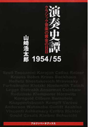 演奏史譚1954/55 クラシック音楽の黄金の日日