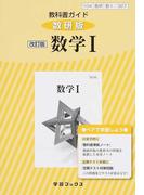 教科書ガイド数研版改訂版数学Ⅰ 改訂版