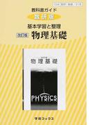 教科書ガイド数研版改訂版物理基礎 基本学習と整理