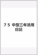 75 中型三年活用日記