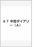 67 中型ダイアリー(A)