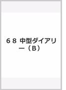 68 中型ダイアリー(B)