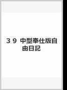 39 中型奉仕版自由日記