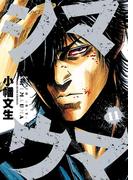 【11-15セット】シマウマ(YKコミックス)