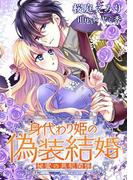 身代わり姫の偽装結婚 ―秘蜜の共犯関係―(LUNA文庫)