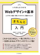 いちばんよくわかるWebデザインの基本きちんと入門(きちんと入門)