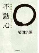 不動心 精神的スタミナをつくる本(徳間文庫カレッジ)