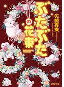 ぶたぶたの花束(徳間文庫)