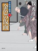 中條流不動剣 三 金色の仮面(徳間文庫)