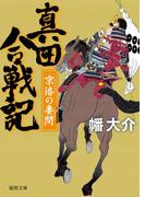 真田合戦記6 京洛の妻問(徳間文庫)