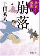 禁裏付雅帳 三 崩落(徳間文庫)