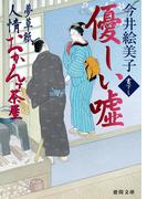 夢草紙人情おかんヶ茶屋 優しい嘘(徳間文庫)