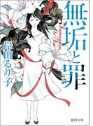 無垢と罪(徳間文庫)