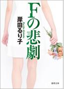 Fの悲劇(徳間文庫)