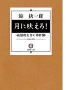 月に吠えろ! 萩原朔太郎の事件簿(徳間文庫)