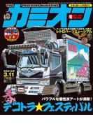 カミオン 2017年4月号 No.412