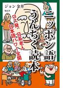 ニッポン語うんちく読本――ロス発、日系老人日本語パワー全開